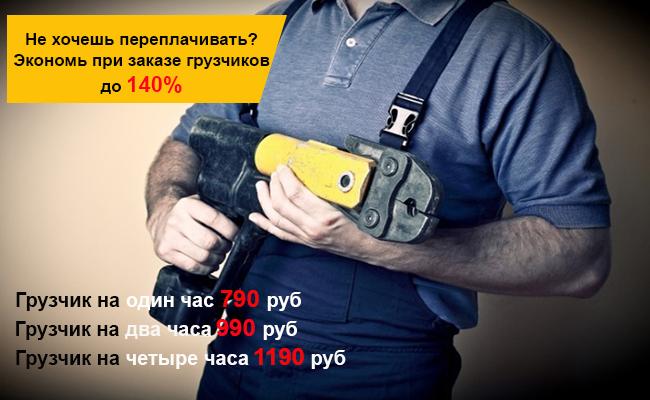d735d420b5419 Грузчики Москва. Заказать услуги грузчиков в Москве недорого ...